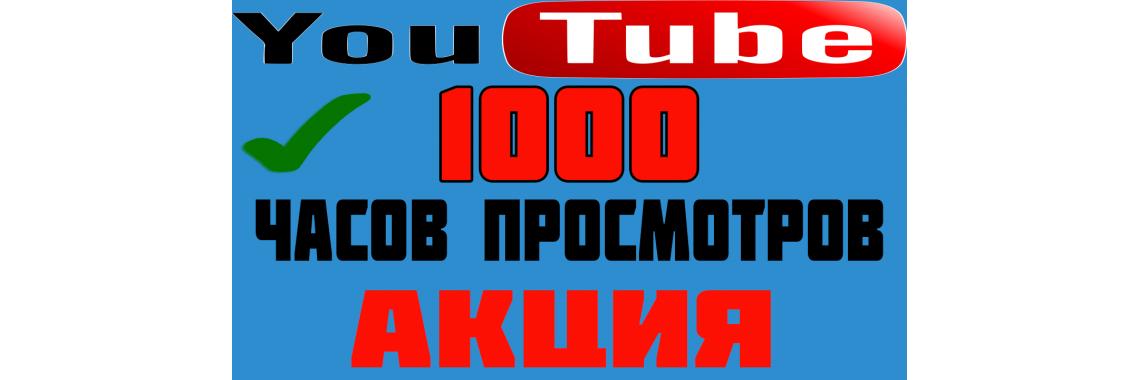 1000 Часов просмотров