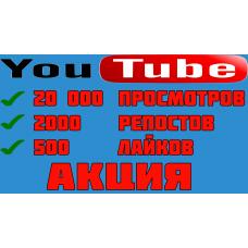 Пакет 20 000 премиум