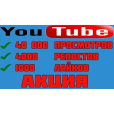 Пакет 40 000 премиум
