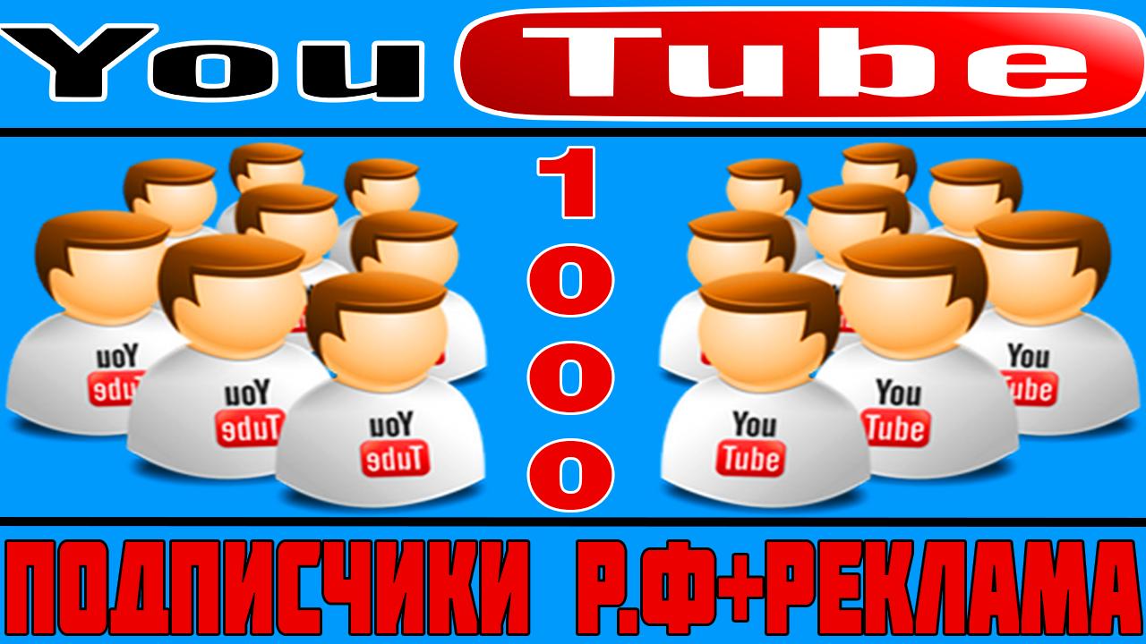 Подписчики из Р.Ф и СНГ на YouTube 1000