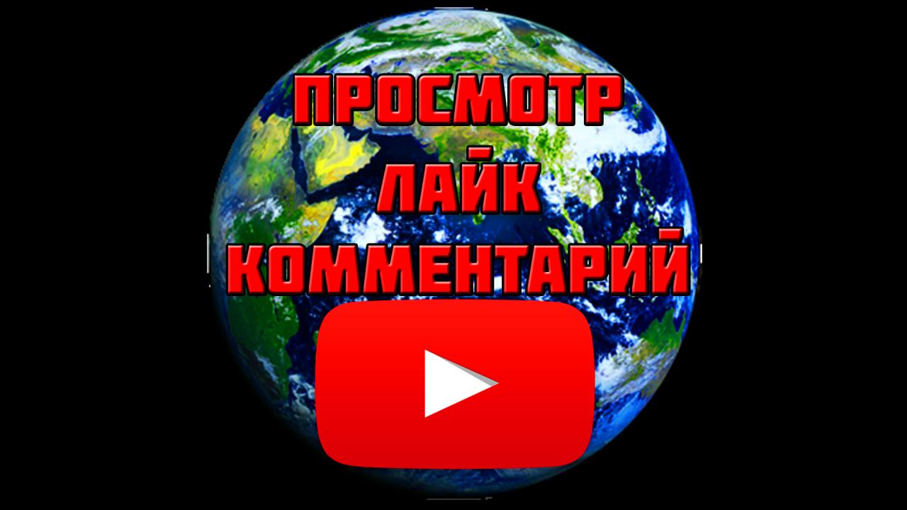 YouTube 3в1 комментарии, лайки и посмотреть ролик