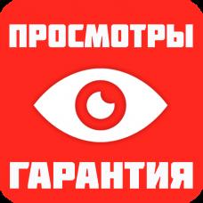 Россия: живые просмотры от реальных людей из России со 100% гарантией