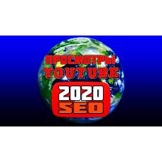 Просмотры на YouTube - SEO 2020 полный пакет