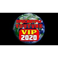 Просмотры на YouTube - SEO 2020 VIP пакет
