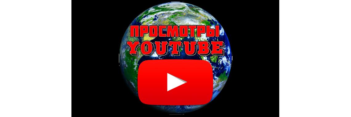 Просмотры Youtube
