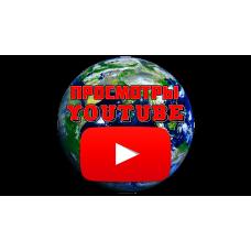 Просмотры Youtube -  РФ и СНГ. Просмотр ролика полностью и лайк