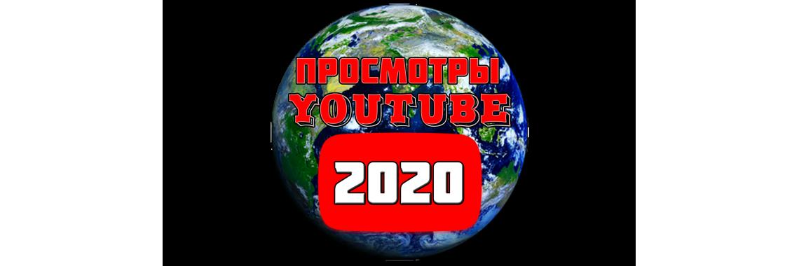 Просмотры YouTube с удержанием до 6 мин