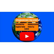 Раскрутить канал на youtube [Продвижение под ключ, подписчики, просмотры, лайки, комментарии, репосты]