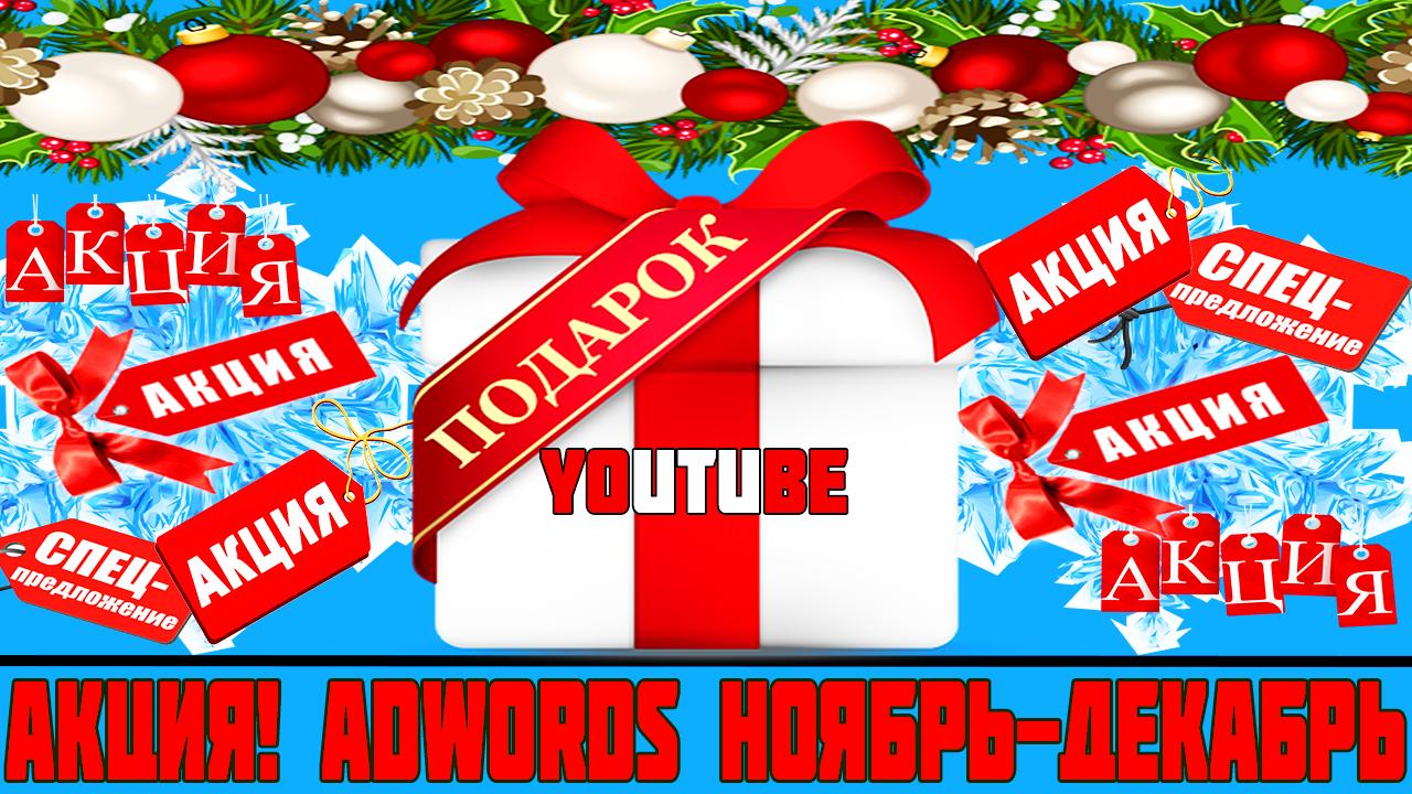 Рекламные просмотры с официальной рекламы AdWords