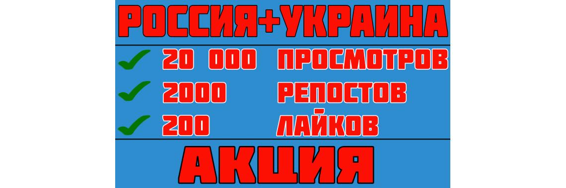 Просмотры из России и Украины | Один ролик смотрят две страны