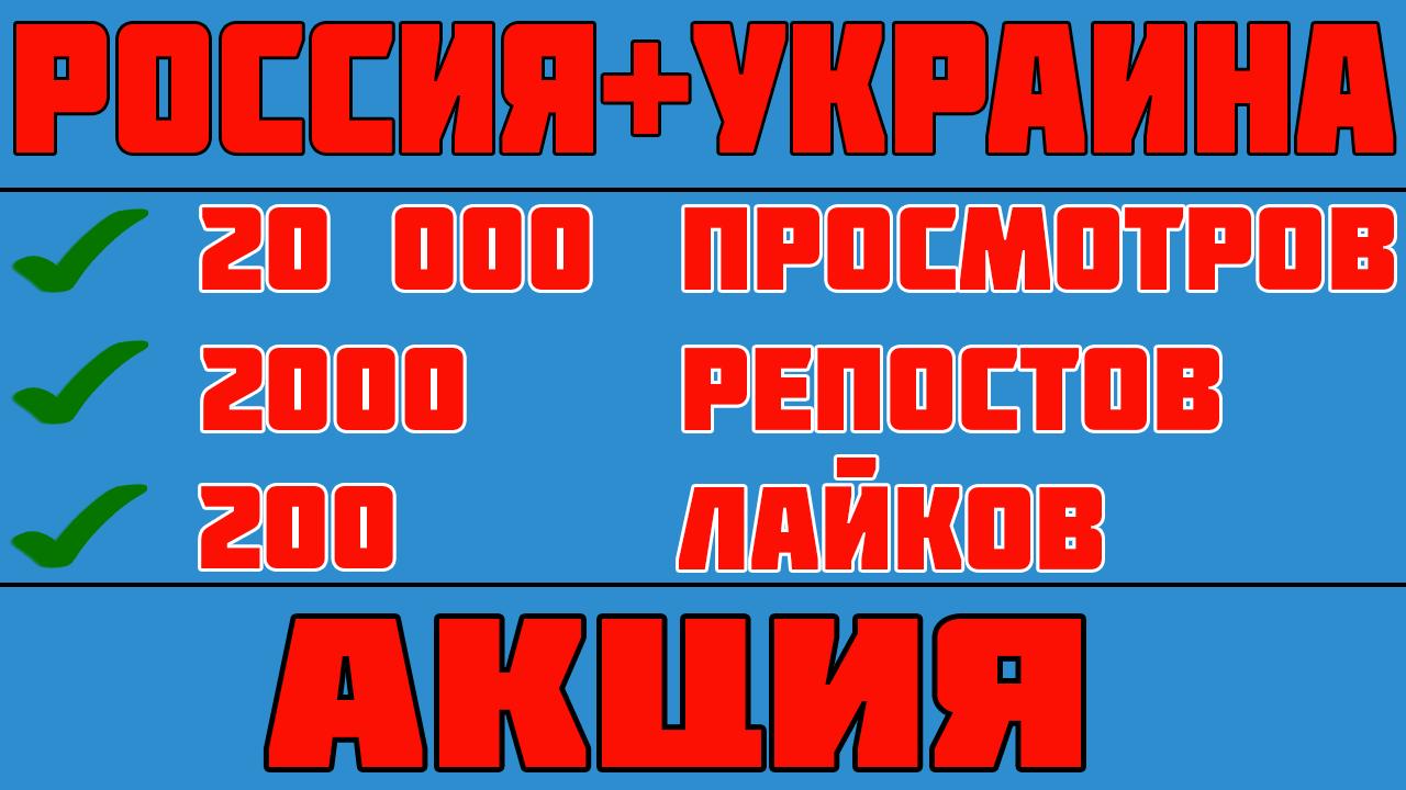 Просмотры из России и Украины один ролик смотрят две страны