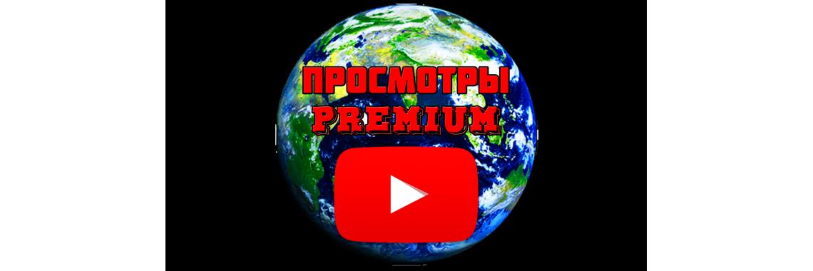 Просмотры Youtube [Р.Ф, Быстрый старт. PREMIUM]