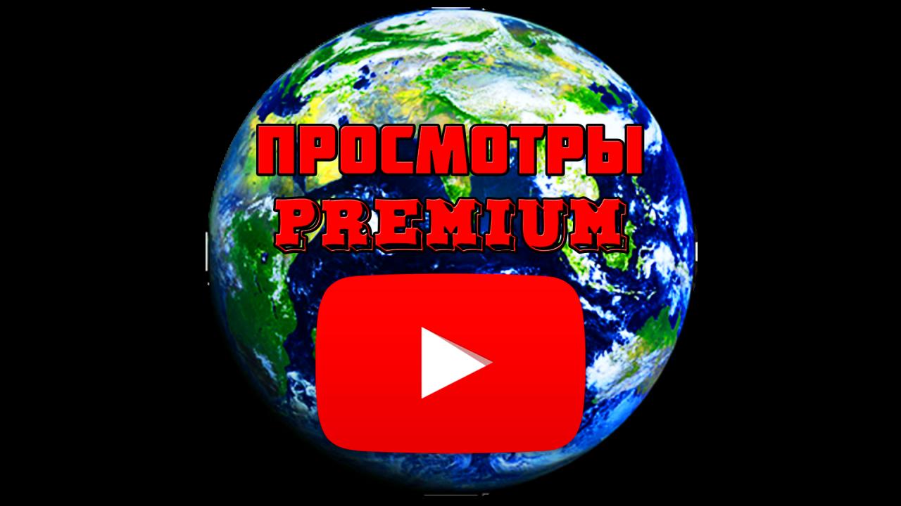 Просмотры Youtube (Живые просмотры из рекомендации ваших конкурентов. Быстрый старт, Удержание 2 - 8 минут)