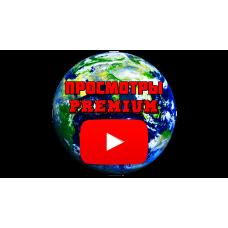 Просмотры Youtube (Соц сети: Facebook, Twitter, Reddit. Удержание 1-5 минут)