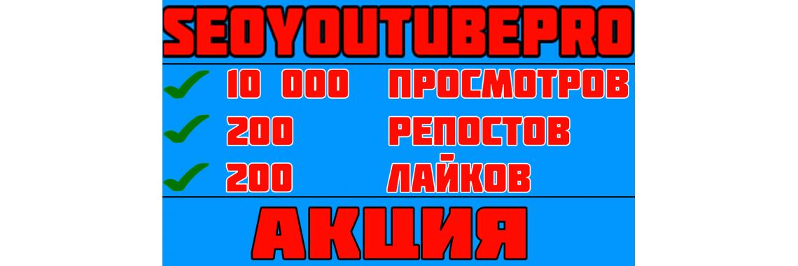 Просмотры из России на видео YouTube