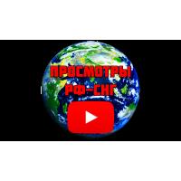 Просмотры YouTube из России и СНГ с высоким удержанием