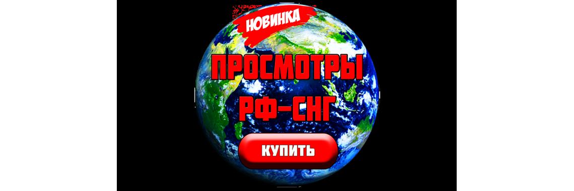 Просмотры YouTube из России и СНГ