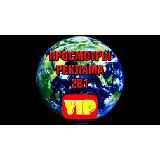 Реклама канала YouTube на развлекательных сайтах  + Просмотры из России и СНГ